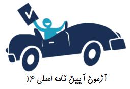 آزمون آیین نامه اصلی ۱۴ رانندگی
