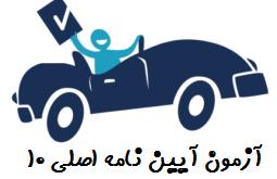 آزمون آیین نامه اصلی 10 رانندگی