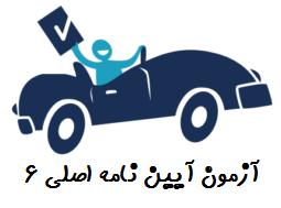 آزمون آیین نامه اصلی 6 رانندگی