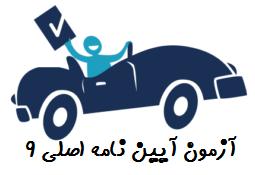 آزمون آیین نامه اصلی 9 رانندگی