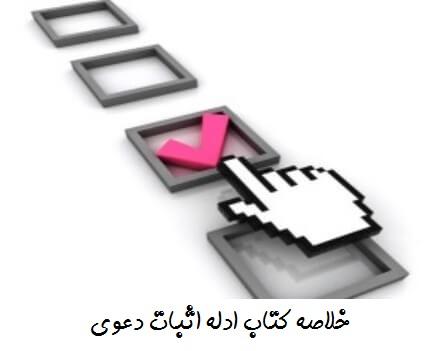 دانلود جزوه ادله اثبات دعوی دکتر عباس کریمی