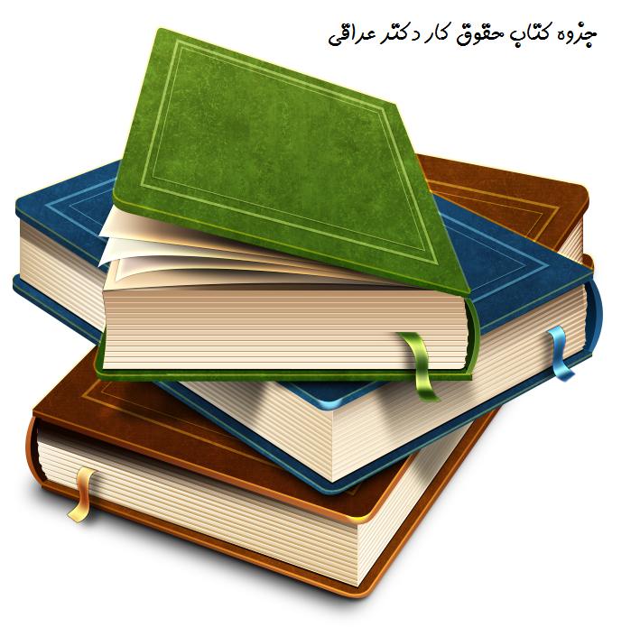 جزوه کتاب حقوق کار دکتر عراقی pdf