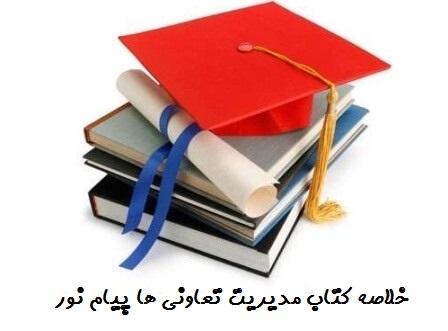 دانلود خلاصه کتاب مدیریت تعاونی ها پیام نور