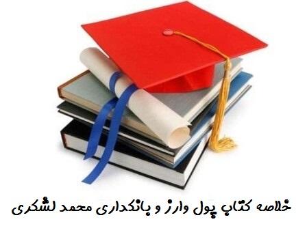 دانلود خلاصه کتاب پول وارز و بانکداری محمد لشکری پیام نور