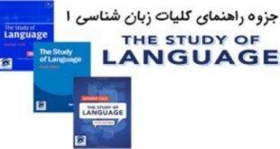 خلاصه کتاب کلیات زبان شناسی 1