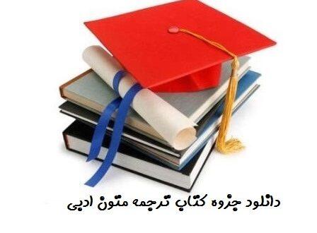 دانلود کتاب ترجمه متون ادبی