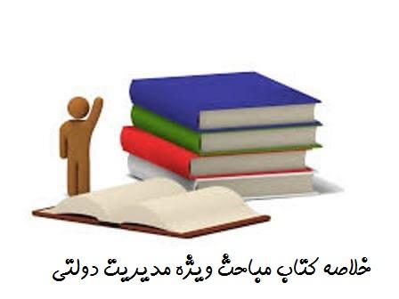 خلاصه کتاب مباحث ویژه مدیریت دولتی دکتر الوانی