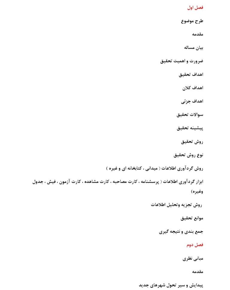 دانلود پایان نامه شکل گیری شهرهای جدید در ایران
