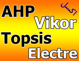 حل AHP TOPSIS VIKOR DEMATEL ELECTRE