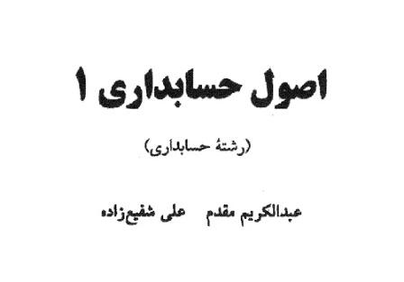 حل المسائل اصول حسابداری 1 پیام نور- عبدالکریم مقدم وعلی شفیع زاده
