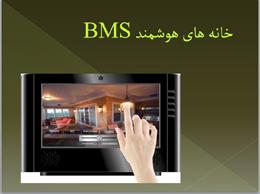 پاورپوینت درباره خانه های هوشمند bms