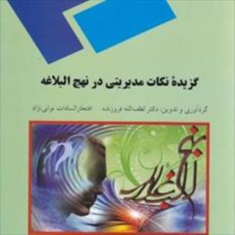 دانلود خلاصه کتاب مدیریت اسلامی پیشرفته پیام نور