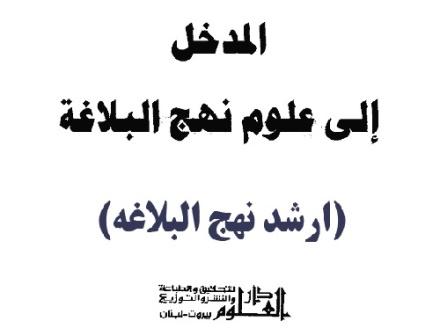 خلاصه کتاب المدخل الی علوم نهج البلاغه