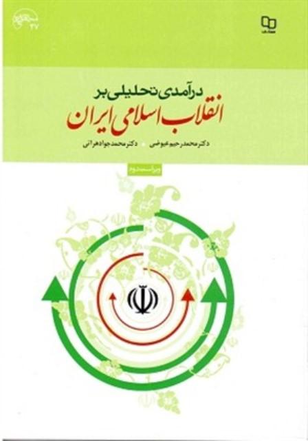 دانلود سوالات درآمدی تحلیلی بر انقلاب اسلامی ایران عیوضی
