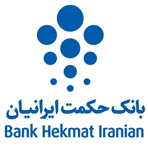 نمونه سوالات استخدامی بانک حکمت ایرانیان