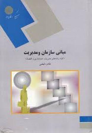 خلاصه کتاب مبانی سازمان و مدیریت طاهره فیضی پیام نور