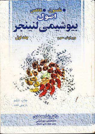 دانلود رایگان کتاب بیوشیمی لنینجر ترجمه رضا محمدی
