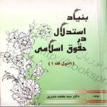 کتاب بنیاد استدلال در حقوق اسلامی
