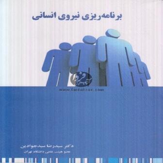 دانلود خلاصه کتاب برنامه ریزی نیروی انسانی سید جوادین