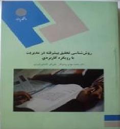 خلاصه کتاب روش شناسی تحقیق پیشرفته در مدیریت با رویکرد کاربردی