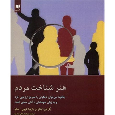 دانلود کتاب هنر شناخت مردم (خلاصه)