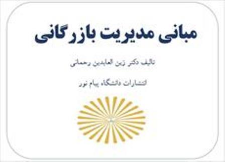 دانلود جزوه کتاب مبانی مدیریت بازرگانی پیام نور زین العابدین رحمانی