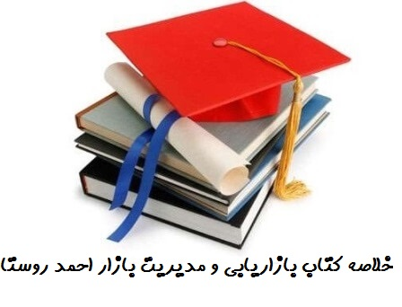 جزوه خلاصه کتاب بازاریابی و مدیریت بازار احمد روستا
