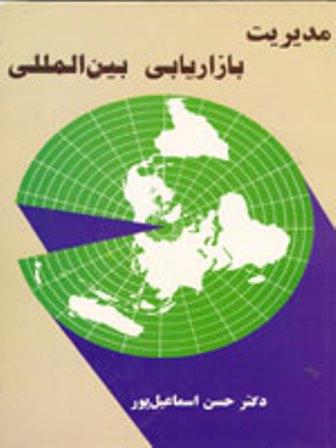خلاصه کتاب مدیریت بازاریابی بین المللی اسماعیل پور