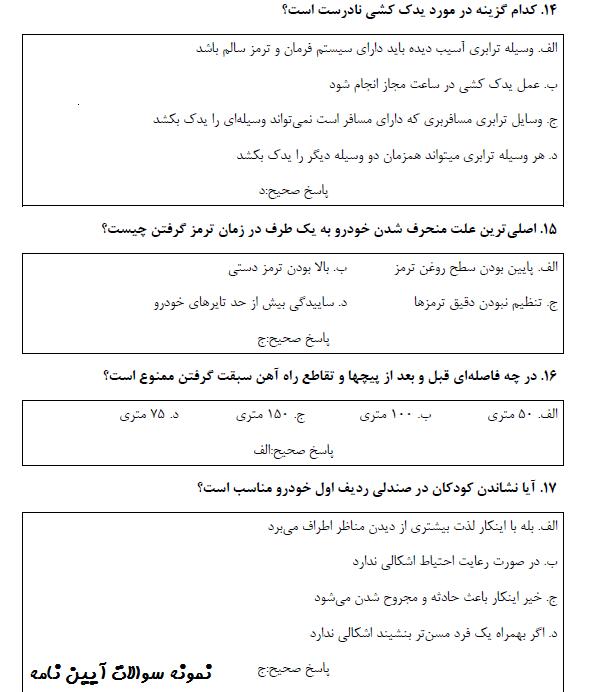 نمونه سوالات آیین نامه اصلی راهنمایی و رانندگی 97