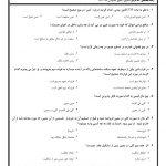 سوالات حقوق مدنی 6 پیام نور