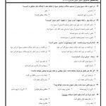 کلیه سوالات حقوق مدنی 6 پیام نور
