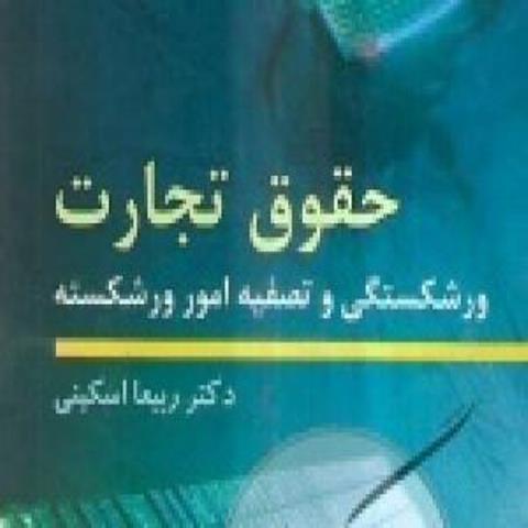 کتاب حقوق تجارت 4 ورشکستگی ربیعا اسکینی