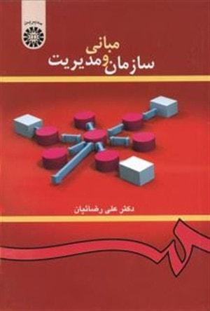 تست های تالیفی کتاب مبانی سازمان و مدیریت دکتر رضائیان