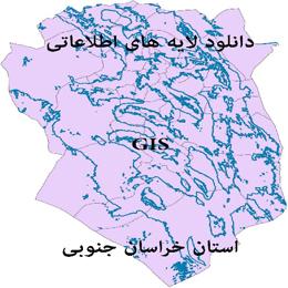 لایه های رقومی استان خراسان جنوبی