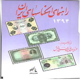 کتاب راهنمای اسکناسهای ایران 1394