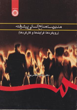 دانلود خلاصه کتاب مدیریت منابع انسانی پیشرفته عباس عباسپور