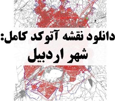 نقشه اتوکد شهر اردبیل - نسخه کامل