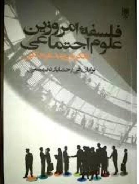 دانلود خلاصه کتاب فلسفه امروزین علوم اجتماعی