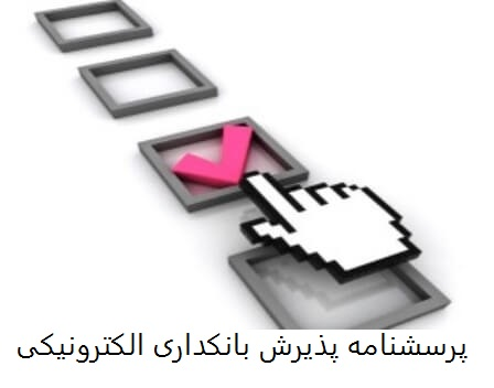 دانلود پرسشنامه پذیرش بانکداری الکترونیکی
