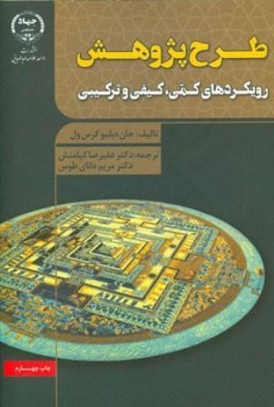 دانلود خلاصه کتاب طرح پژوهش جان دبلیو کرسول