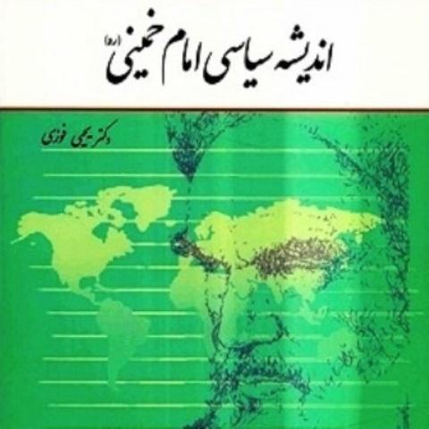 دانلود خلاصه کتاب اندیشه سیاسی امام خمینی pdf