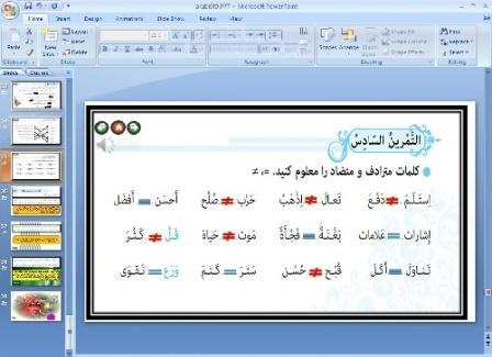دانلود پاورپوینت درس 9 عربی نهم