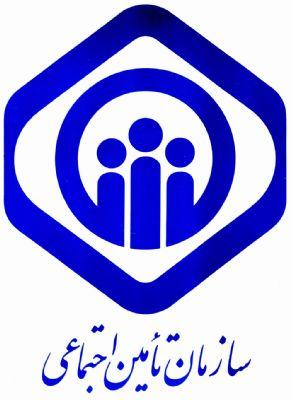 دانلود گزارش کارآموزی در تأمین اجتماعی