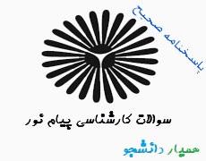 سوالات پیام نور نیسمال 93-94 با جواب