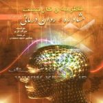 دانلود کتاب نظریه های روان درمانی جرالد کوری