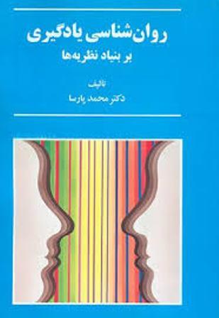 دانلود رایگان کتاب روانشناسی یادگیری محمد پارسا