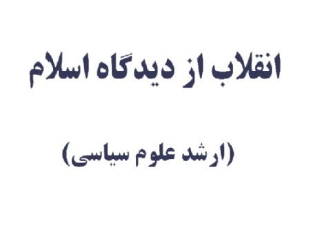 دانلود کتاب انقلاب از دیدگاه اسلام محمدرضا حاتمی