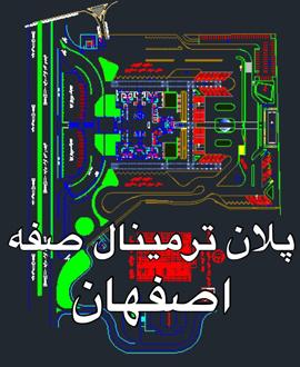 دانلود پلان ترمینال صفه اصفهان