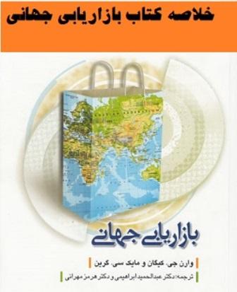 دانلود رایگان کتاب بازاریابی جهانی کیگان