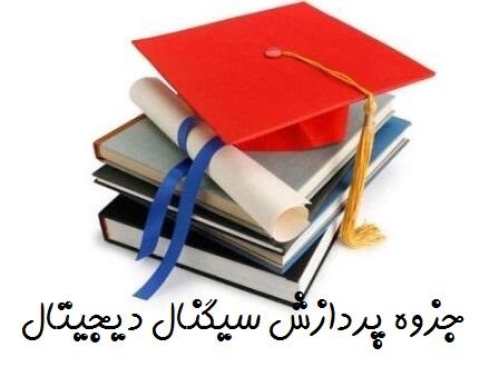 جزوه پردازش سیگنال دیجیتال دانشگاه صنعتی شریف دکتر محمد تقی منظوری